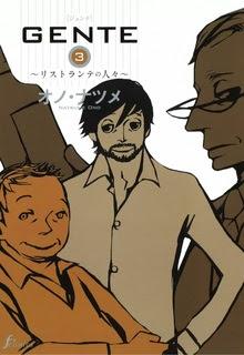 [オノ・ナツメ] GENTE – リストランテの人々 第01-03巻