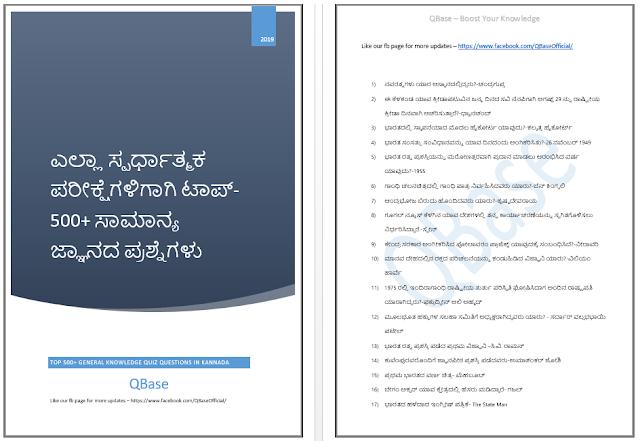 Kannada Quiz Questions and Answers PDF - Free!!! - GK Quiz