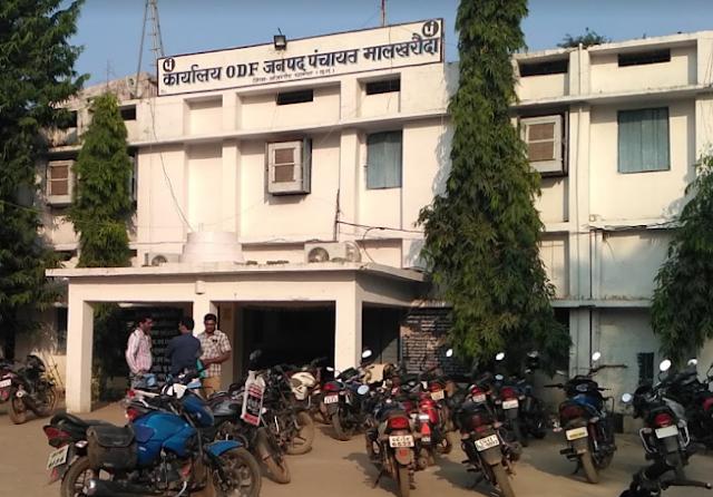 Janpad Panchayat Malkharoda
