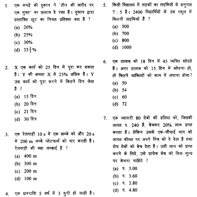 scc,ssc,maths ,objective maths ,maths in hindi ,ganit,sample paper for ssc,scceducation,