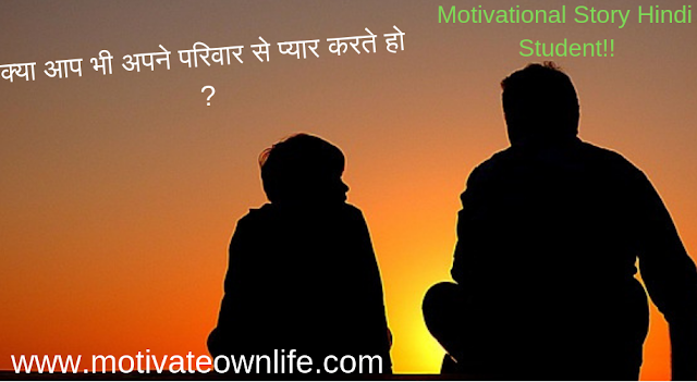 motivational-story-in-hindi-for-student