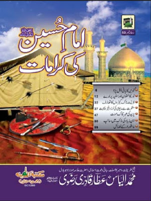 Download: Imam Hussain ki Karamat pdf in Urdu