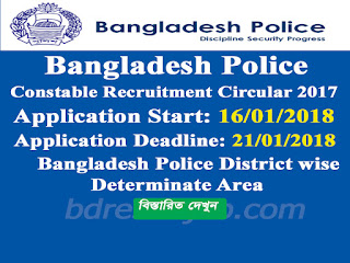 Bangladesh Police Constable Recruitment Circular 2017