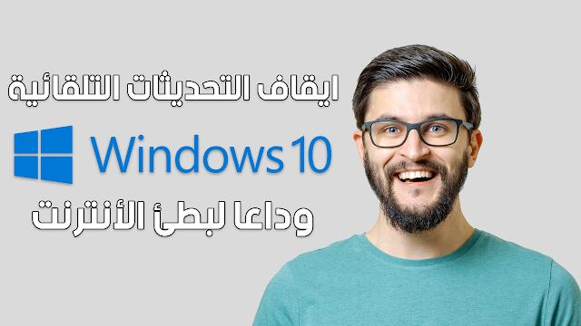 ايقاف التحديثات التلقائية في ويندوز 10