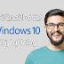 ايقاف التحديثات التلقائية في ويندوز 10 وحل مشكلة بطئ الأنترنت