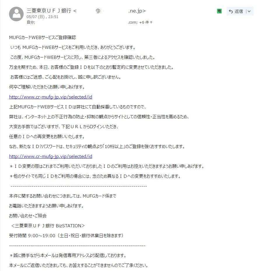 お問い合わせご相談窓口 | 三菱UFJ ... - bk.mufg.jp