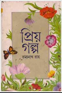 প্রিয় গল্প - রমানাথ রায় Priyo Golpo Ramanath Ray