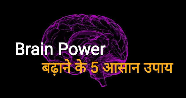 5 tips to improve brain power in hindi