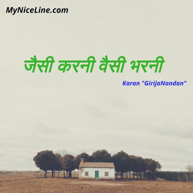 """जैसी करनी वैसी भरनी"""" कहावत और मुहावरे का अर्थ एवं कहानी, जैसा कर्म वैसा फल हिन्दी स्टोरी   as you sow, so you shall reap motivational story in hindi with moral"""