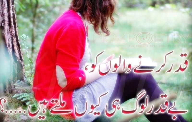 2 line sad poetry shayari in urdu thecheapjerseys Choice Image