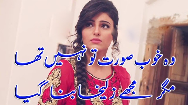 Urdu Poetry SMS