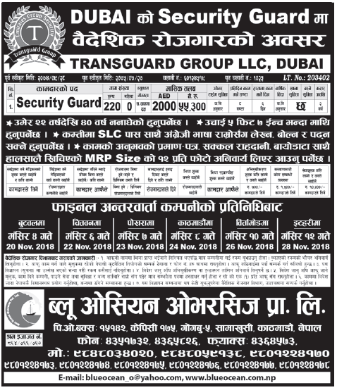 Jobs in Dubai for Nepali, Salary Rs 55,300