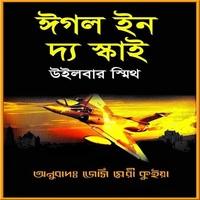 ঈগল ইন দ্য স্কাই - উইলবার স্মিথ / জেসি মেরি কুইয়া Eagle in the Sky Novel byWilbur Smith