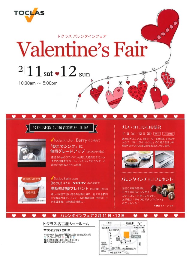 トクラス バレンタインフェアー 名古屋