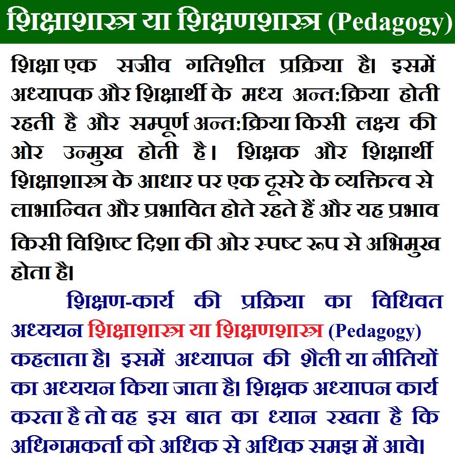 Shiksha Shastra or Shikshan Shastra