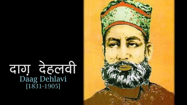 Daagh Dehlvi One of Legendary Urdu Poet