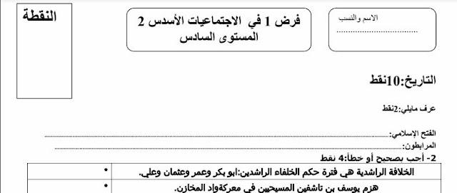 فرض الاجتماعيات المستوى السادس ابتدائي المرحلة الثالثة  النموذج 4