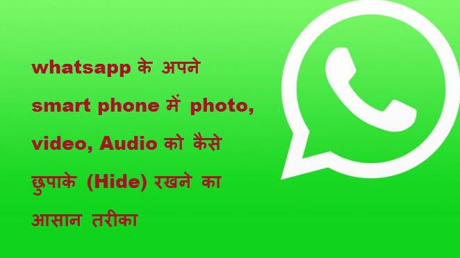 Whatsapp download kaise karte hai uski video dikhao