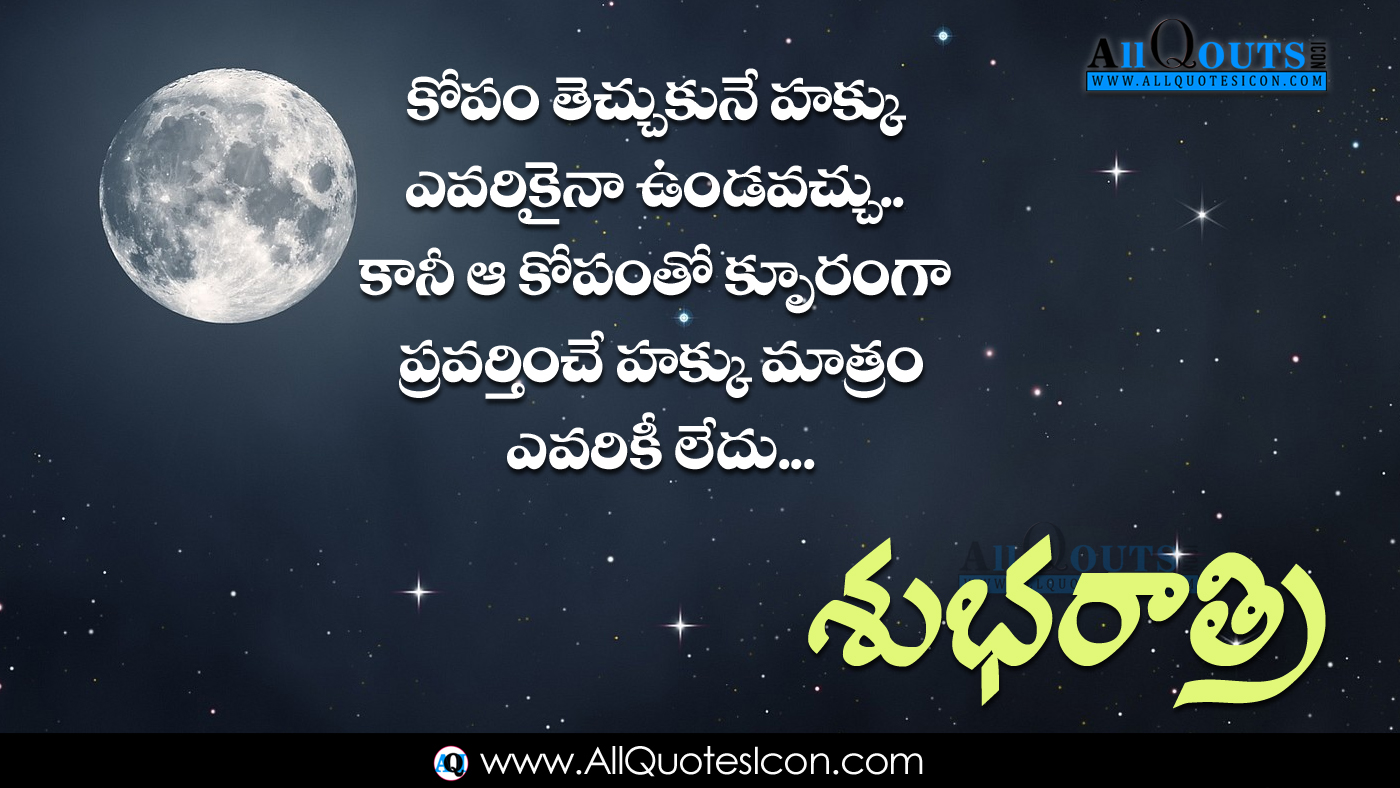 Funny Beautiful Good Night Wishes in Telugu HD Images Best