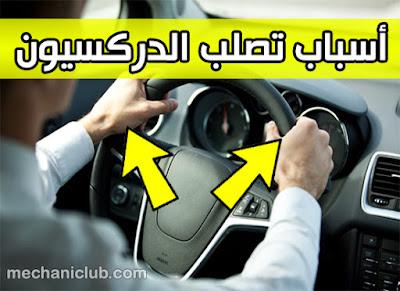 أسباب تصلب الدركسون عند محاولة إدارته أثناء القيادة