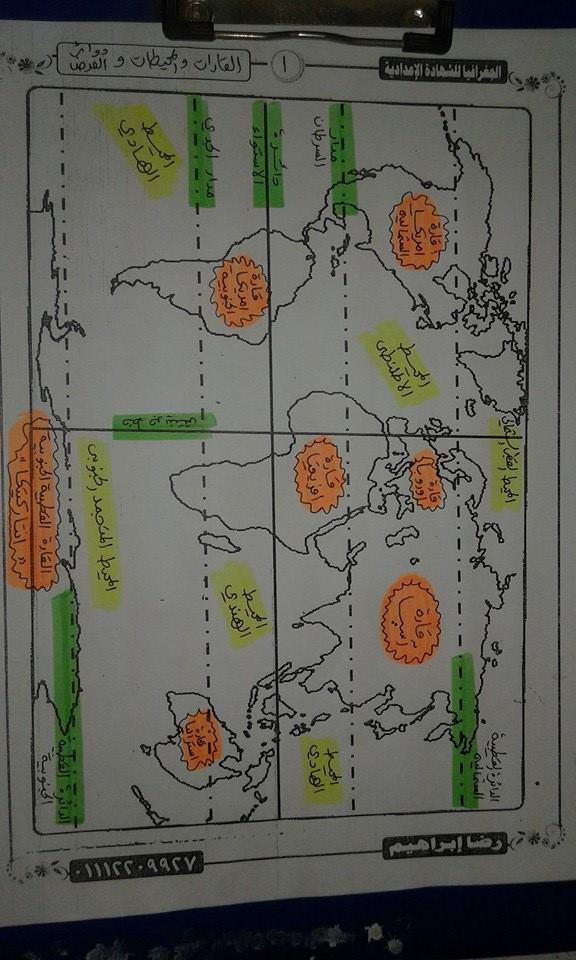 خرائط الأقاليم المناخية للصف الأول الإعدادي تيرم ثاني  12803075_1666723770247136_5838041802331476342_n