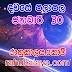 රාහු කාලය | ලග්න පලාපල 2020 | Rahu Kalaya 2020 |2020-01-30
