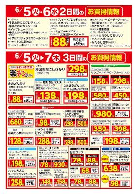 6/5(火)・6/6(水) 2日間のお買得情報