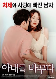 Swapping Wives (2017)