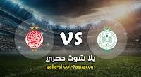 نتيجة مباراة الرجاء الرياضي والوداد الرياضي اليوم الاحد بتاريخ 22-12-2019 الدوري المغربي