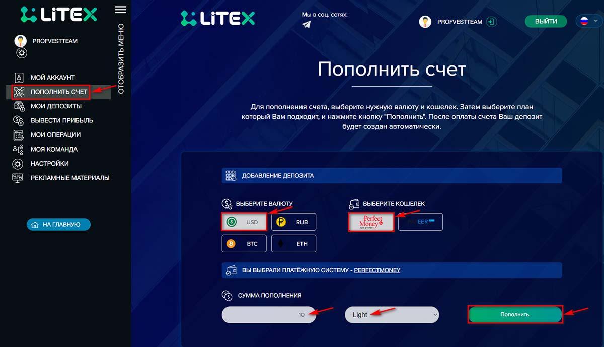 Создание депозита в Litex-IT