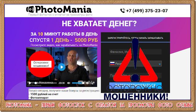 etfotomania.ru/index.html  - Отзывы о лохотроне? PhotoMania оплата за просмотры фото
