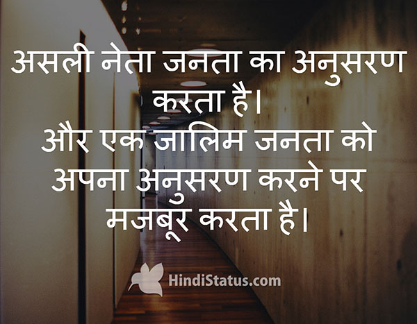 Real Leader Follow Public - HindiStatus