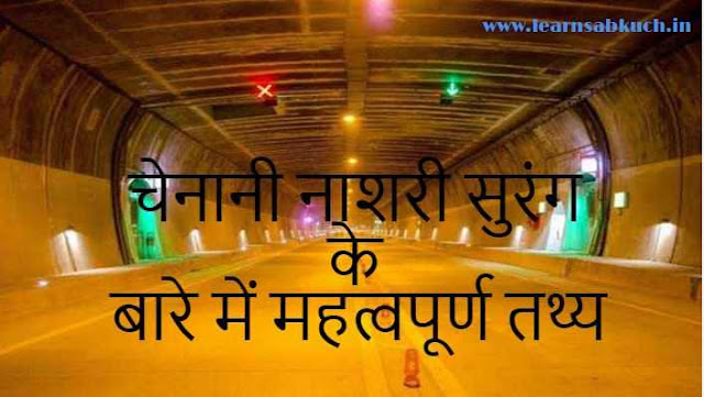 Facts About Chenani-Nashri Tunnel