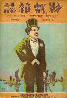 1st Chaplin Cover (1922)