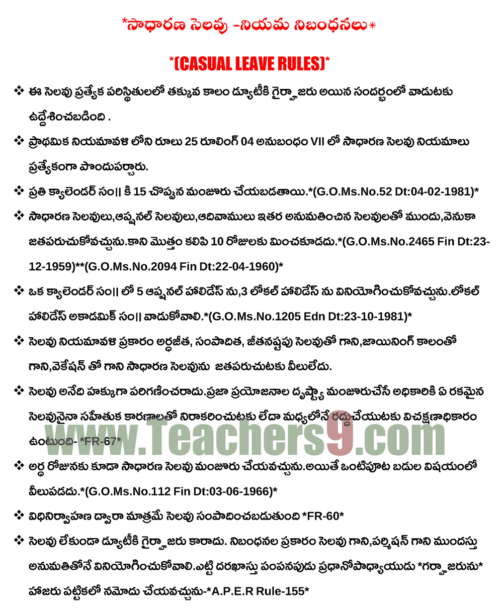 Casual Leave Rules for A.P Government Teachers in Telugu
