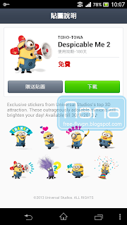 japan vpn Despicable Me 2