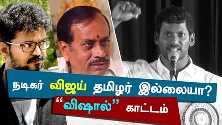 SHOCKING: VIJAY is not a Thamizhan..? Vishal got Angry   Mersal   H.Raja   BJP