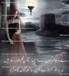 Very best Sad bewafa SMS poetry, bewafa shayari , poetry, sms