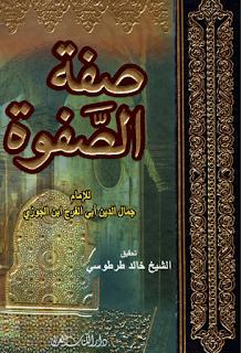 الكتاب صفة الصفوة للإمام جلال الدين أبي الفرج ابن الجوزي
