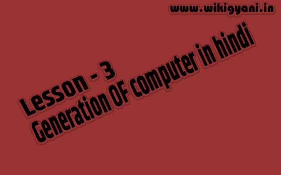 https://www.wikigyani.in/2019/03/generation-of-computer-in-hindi.html
