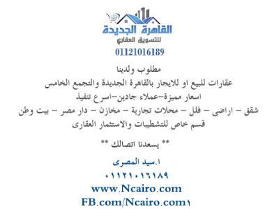 شقة للبيع بالبنفسج فيلات التجمع الاول القاهرة الجديدة 190 متر نصف تشطيب ارضى بحديقة بسعر مميز