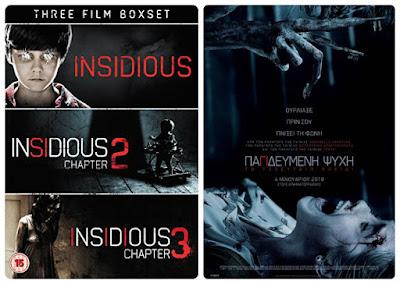 Παγιδευμένη Ψυχή (Insidious) 1-2-3-4