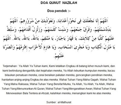 what is qunut in islam