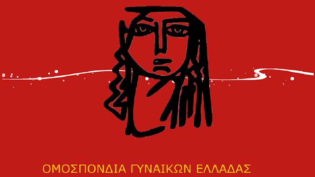 Η Ομοσπονδία Γυναικών Ελλάδας συμπαραστέκεται στον αγώνα των εκπαιδευτικών