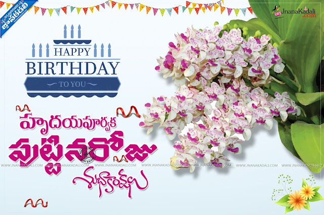 Here is a New Popular Telugu Language Happy Birthday Wallpapers HD, Happy Birthday my Friend Quotes in Telugu Language, Awesome Telugu Language Happy Birthday Messages for Best Friend, Girl Friend Happy Birthday Images, New Telugu Language Happy Birthday HD Messages and Greetings Images, New Telugu Happy Birthday Puttina Roju Images Quotes.