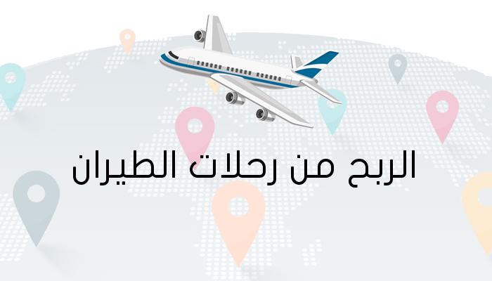 Travelpayouts كيف تربح من حجوزات الطيران .