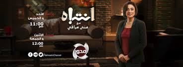 قناة المحور برنامج انتباة منى عراقي مباشر