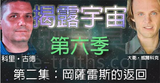 揭露宇宙,第六季第二集:岡薩雷斯的返回