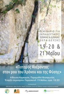 Πρόσκληση σε τριήμερο σεμινάριο με τίτλο «Ποταμός Αχέροντας στο ρου του χρόνου και της φύσης»