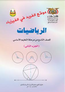 تحميل كتاب الرياضيات للصف التاسع pdf الجزء الثاني ـ اليمن